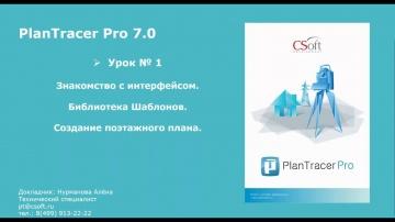 Csoft: PlanTracer Pro. Урок №1 – Знакомство с интерфейсом. Библиотека шаблонов. Создание поэтажного