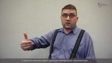 БИГ-АЙТИ: Нужно ли заказчику собрать проектную команду внутри своей компании при внедрении ERP?