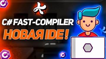 C#: C# Fast-Compiler - новая IDE для быстрой компиляции C# - видео