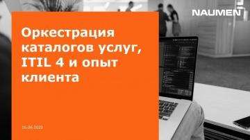 NAUMEN: Оркестрация каталогов услуг: ITIL 4 и опыт клиента - видео