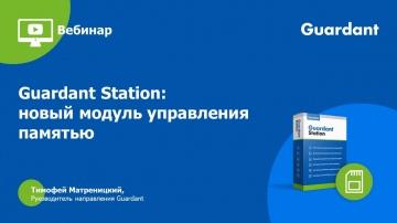 Вебинар «Guardant Station: новый модуль управления памятью»