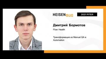 Heisenbug: Дмитрий Бормотов — Трансформация из Manual QA в Automation - видео