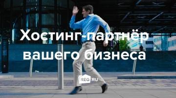 REG.RU: Хостинг-партнёр вашего бизнеса