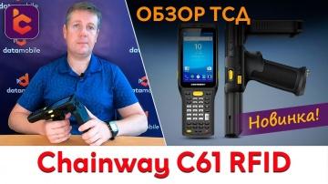 СКАНПОРТ: Обзор нового терминала сбора данных Chainway C61 RFID