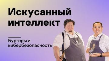 Kaspersky Russia: Искусанный интеллект: готовим бургеры и говорим про обучение кибербезопасности - в