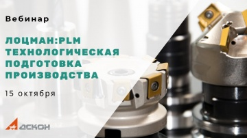 PLM: ЛОЦМАН - PLM Технологическая подготовка производства - видео