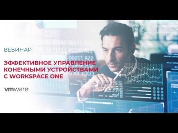 SoftwareONE: Эффективное управление конечными устройствами с Workspace ONE - видео
