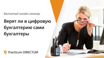 Directum: Верят ли в цифровую бухгалтерию сами бухгалтеры