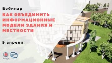 Renga BIM: Как объединить информационные модели здания и местности. Renga + КРЕДО - видео