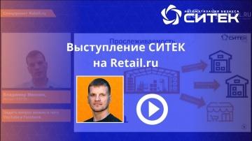 СИТЕК WMS: Компания СИТЕК на онлайн-встрече на Retail.ru - видео