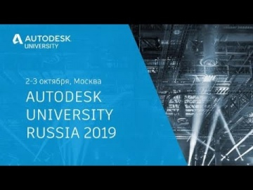 Autodesk CIS: Revit API. Сделай это возможным!