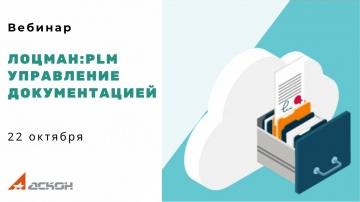 АСКОН: ЛОЦМАН PLM Управление документацией