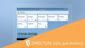 DIRECTUM Solo для Android