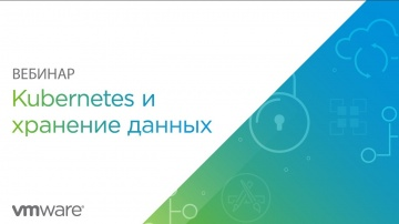 VMware: Вебинар: Kubernetes и хранение данных - видео