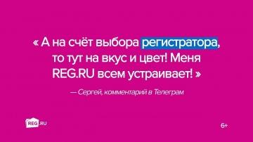 REG.RU: А на счёт выбора регистратора, то тут на вкус и цвет! Меня REG.RU всем устраивает! - видео