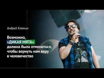 #Трансформа1: Как живет фестивальная индустрия в России? Андрей Клюкин про фестивальную индустрию и