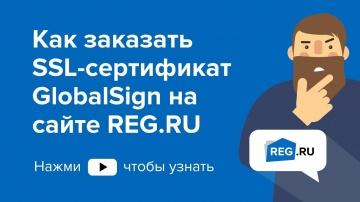 REG.RU: Как заказать SSL-сертификат GlobalSign на сайте REG.RU
