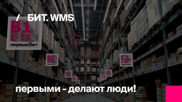 """1С:Первый БИТ: Отзыв о Первом Бите – внедрение БИТ.WMS в компании """"Электрон"""""""
