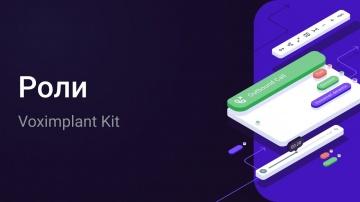 Voximplant: Voximplant Kit: Роли и как ими пользоваться - видео