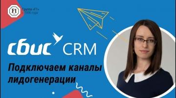 CRM: Как подключить каналы лидогенерации в CБИС CRM - видео
