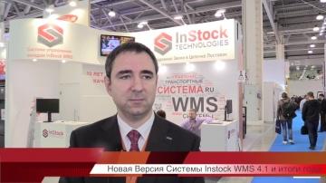 Что изменилось в новой версии Instock WMS 4.1