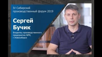 InfoSoftNSK: Приглашение на СибПроФорум Сергея Бучика, владельца производственного предприятия NPM,