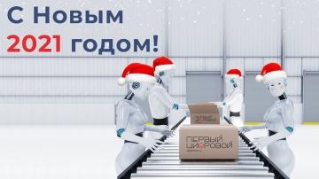 Первый цифровой: Новый год / Первый цифровой - видео