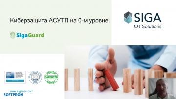 АСУ ТП: SigaPlatform - единственный инструмент для обнаружения отказов в работе АСУ ТП на ранней ста