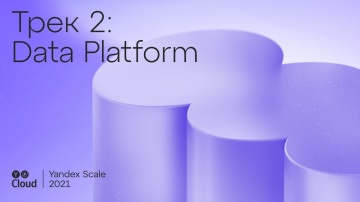 Yandex.Cloud: Yandex Scale 2021. Трек Data Platform - видео