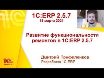 1С: 1C:ERP 2.5.7 - Развитие функциональности ремонтов - видео