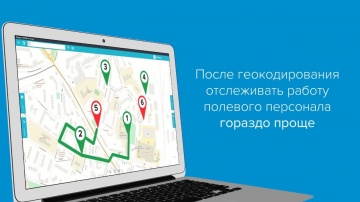 Сервис геокодирования и распознавания адресов: эталонная база торговых точек