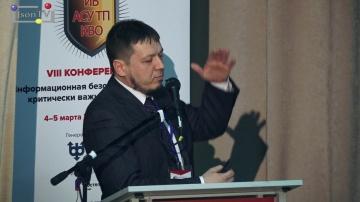 АСУ ТП: ИБ АСУ ТП КВО 2020. Владимир Акименко. ЭЛВИС-ПЛЮС - видео