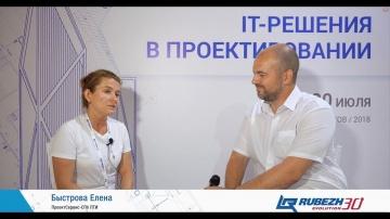 """Форум """"ИТ-решения в проектировании"""": интервью Быстровой Елены"""