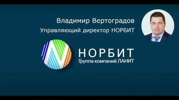 НОРБИТ: С Днём рождения, НОРБИТ! Интервью с управляющим директором Владимиром Вертоградовым - видео