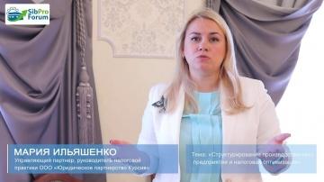 InfoSoftNSK: Мария Ильяшенко о СИБПРОФОРУМЕ - 2018