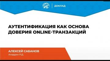 """Аладдин Р.Д.: Аутентификация как основа доверия online транзакций. Алексей Сабанов, """"Аладдин Р.Д."""""""