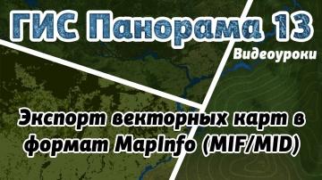 ГИС: ГИС Панорама 13: Экспорт векторных карт в формат MapInfo (MIF/MID) - видео