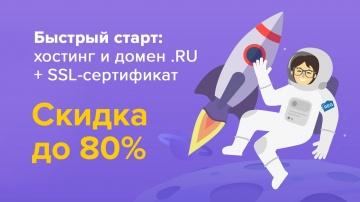 REG.RU: Хостинг и домен .RU + SSL-сертификат со скидкой до 80% - видео