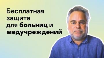 Kaspersky Russia: Бесплатная защита для больниц и медучреждений - видео