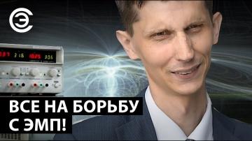 soel.ru: Все на борьбу с ЭМП! Александр Петровичев, Тестприбор - видео