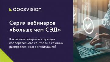 ДоксВижн: Как автоматизировать функции корпоративного контроля в крупных распределённых организациях
