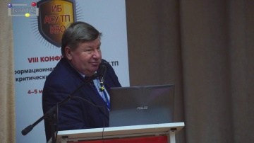 АСУ ТП: ИБ АСУ ТП КВО 2020. Анатолий Хорев. НИУ МИЭТ - видео