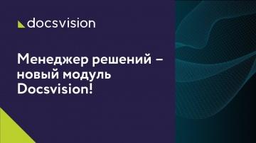 Docsvision: Менеджер решений – новый модуль Docsvision!