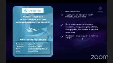 "RPA: PRO talks: Константин Артемьев ""Программные роботы (RPA)"" - видео"