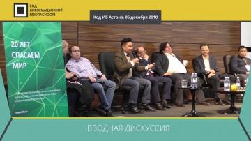 Expo-Link: #разговорыпроИБ №3: что общего между медициной и информационной безопасностью