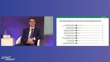 """PLM: Волков Игорь: """"IT в металлообработке: Как повысить эффективность здесь и сейчас?"""" - видео"""