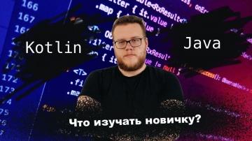 J: Что учить новичку в Android: Java vs Kotlin? Мобильный разработчик [Ru, Android] - видео