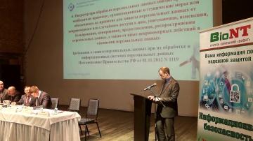 Требования ФЗ № 152-ФЗ при использовании информационных систем (Юшков А.А. Роскомнадзор. )