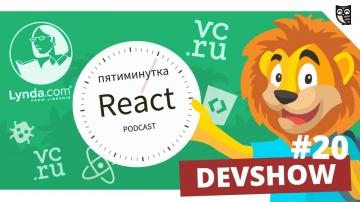 LoftBlog: Пятиминутка React, Lingualeo, Lynda.com, VC.ru - видео