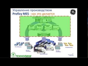 MES: Введение в MES на примере производства ферросплавов - видео